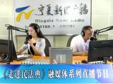 《走进民法典》融媒体系列直播节目(一)