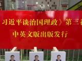 《习近平谈治国理政》第三卷 在宁夏上架  备受读者欢迎