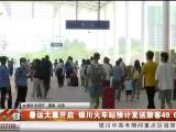 暑运大幕开启 银川火车站预计发送旅客49.6万人-200702
