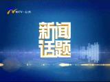 闽宁情长 支教无悔-200707