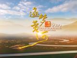 《逐梦黄河》宣传片