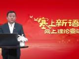 """""""塞上新语""""网上理论宣讲——李富有"""