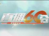 直播60分-20200806