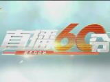 直播60分-20200807