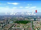 炫彩60秒短视频:西夏区-20200924