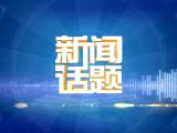 新闻话题-20201104