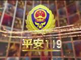 平安119-20201227