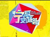 宁夏文旅荟-20210120