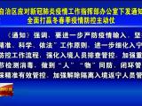 自治区应对新冠肺炎疫情工作指挥部办公室下发通知全面打赢冬春季疫情防控主动仗-20210112