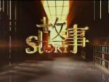 故事-20210123