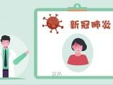冬季防疫微视频——就医篇