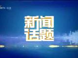 盐同红纪事(五)用心用情书写脱贫攻坚最美答卷-20210317