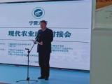 宁夏大学现代农业专场成果对接会举行