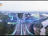 宁夏交通-20210522