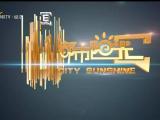 都市阳光-20210511