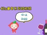 小杞与葡哥系列短视频|《说说葡萄酒》第六集:喝一点,更健康