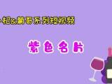 小杞与葡哥系列短视频|《说说葡萄酒》第七集:紫色名片!