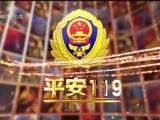 平安119-20211017