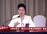 【建言新时代】马秀珍委员:建议大力发展互联网医疗 服务百姓