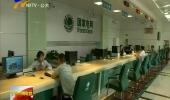"""国网宁东供电公司打通""""绿色通道""""优化营商环境-180822"""