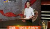 """《宁夏时光》影视城:""""出卖荒凉""""的文化产业-180909"""