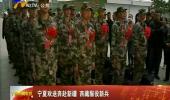 宁夏欢送奔赴新疆 西藏服役新兵-180912