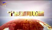 宁夏新闻联播(卫视)-181212