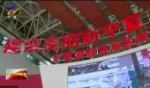 【推进落实一周年】守正创新 为建设美丽新宁夏 共圆伟大中国梦凝心聚力-190121