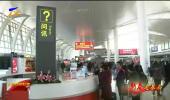 """【新春走基层】春运首日:河东国际机场以""""智""""+""""快""""助力春运-190121"""
