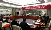 """宁夏代表团举行全体会议 继续审议""""两高""""工作报告"""