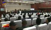 扫黑除恶进行时|宁夏法院严厉打击黑恶势力犯罪 处置涉案财产1800万元-190624