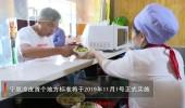 宁夏凉皮首个地方标准将于2019年11月1号正式实施-091628