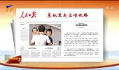 中央媒体持续聚焦宁夏发展成就-190815