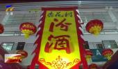 第十届银川年货购物节丰富节日市场-200123