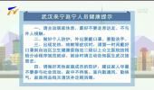 自治区新型冠状病毒感染肺炎疫情防控领导小组1月23号向武汉来宁返宁人员发布健康提示-200124