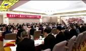 陈润儿在参加中卫市代表团审议时强调 深化改革激发市场需求 调整结构提高供给效率-200114