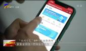 宁夏通过国家防疫信息码实现跨省互认