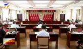 自治区政协召开十一届51次主席会议传达学习全国两会精神-200531