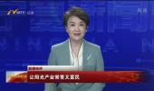 联播快评丨让阳光产业常青又富民-20201017