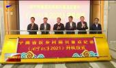 携手振兴路 再话山海情 《闽宁纪事2021》今日正式开机-20210421