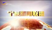 宁夏新闻联播-20210822