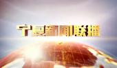 宁夏新闻联播-20210901
