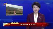 朔方平:铭记历史 不忘初心-20210405