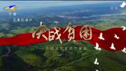 《决战贫困》第三集:协同共进绘华章-20210427