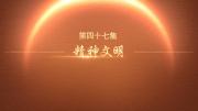 百炼成钢丨第四十七集:精神文明