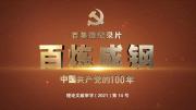 """告别""""皇粮国税""""      第64集"""