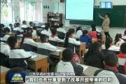 [视频]习近平总书记在庆祝改革开放40周年大会重要讲话在各地各界引发热烈反响