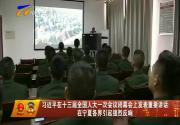 习近平在十三届全国人大一次会议闭幕会上发表重要讲话 在宁夏各界引起强烈反响-2018年3月20日