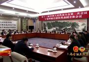 宁夏代表团举行全体会议 审议各项决议草案和外商投资法草案建议表决稿
