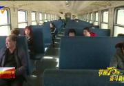 壮丽70年 奋斗新时代·我和祖国共成长  绿皮火车 驶向新生-190630